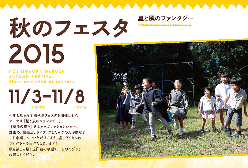 星ヶ丘洋裁学校 秋のフェスタ2015
