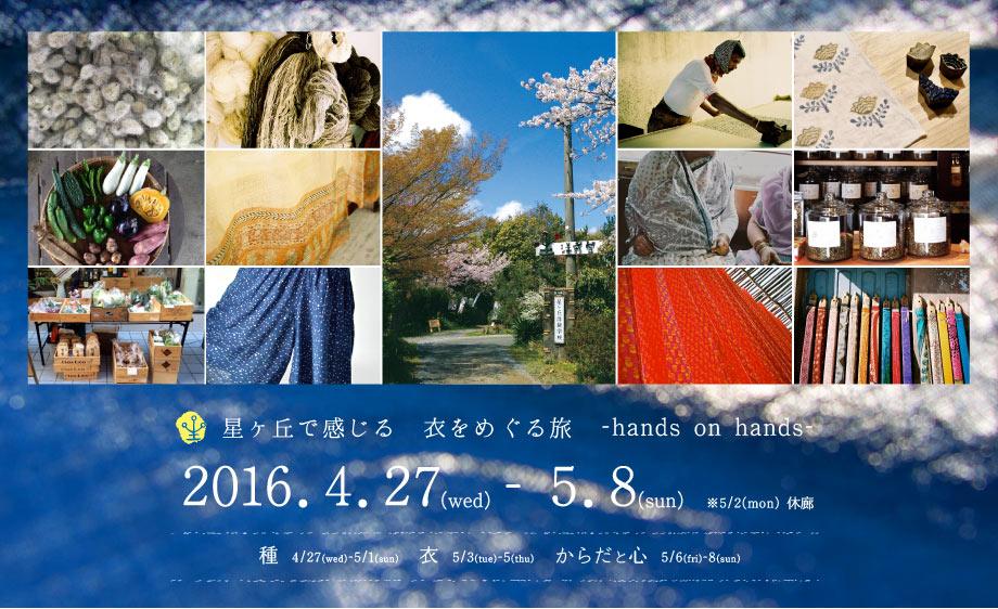 星ヶ丘で感じる 衣をめぐる旅 -hands on hands-【4/27水 -5/8日 開催】