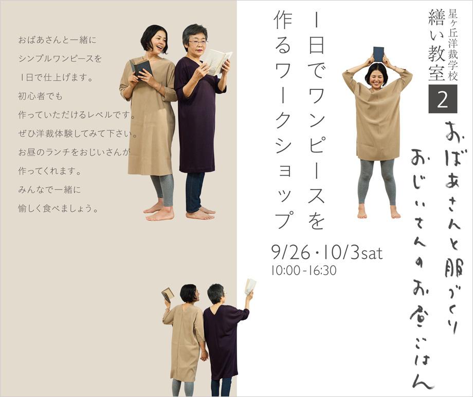 tsukuroi2