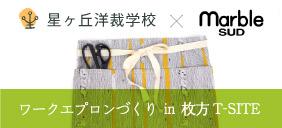 ワークエプロンづくりWorkShop in 枚方T-SITE