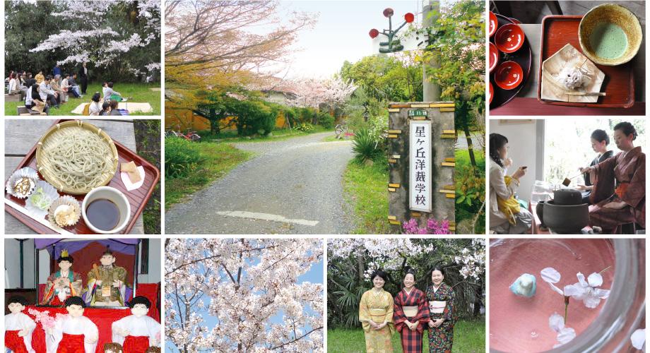 星ヶ丘学園 桜花祭2017