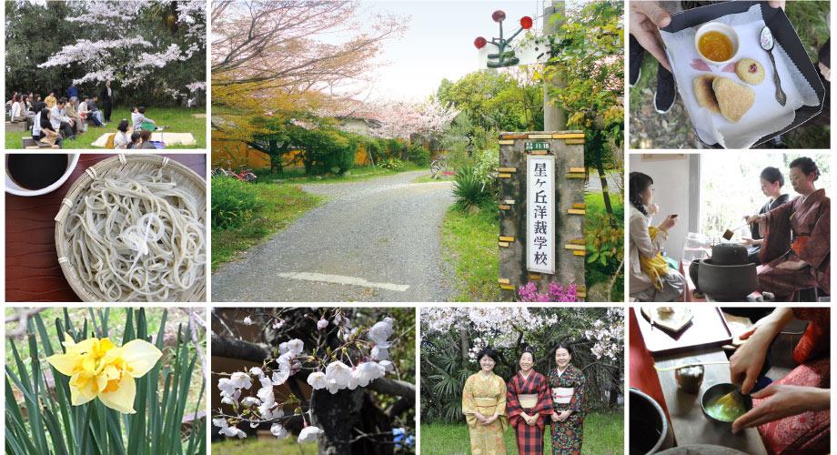 星ヶ丘学園 桜花祭2018