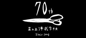 星ヶ丘洋裁学校 70th 記念式典