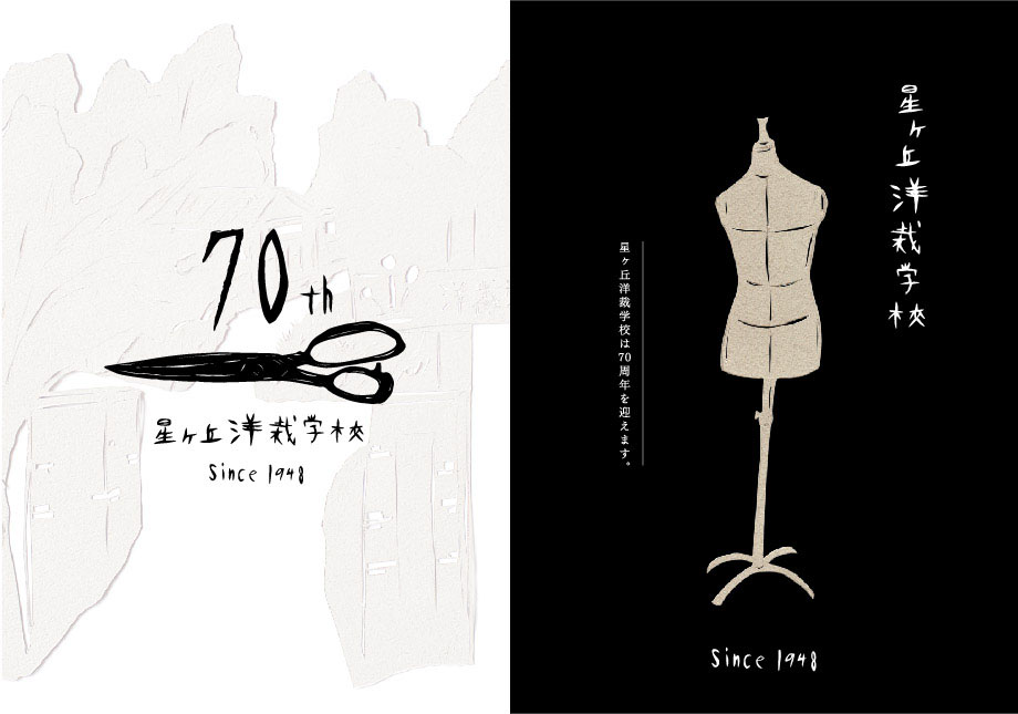 星ヶ丘洋裁学校 70th 記念展示