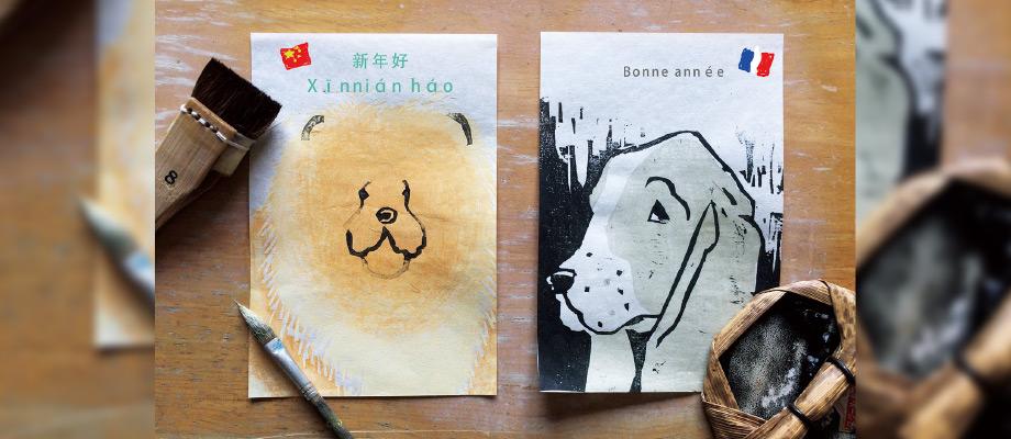 木版画 世界の犬のカードを作ろう