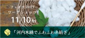 「河内木綿でふわふわ糸紡ぎ」フェスタ ワークショップ【11.10 fri開催】