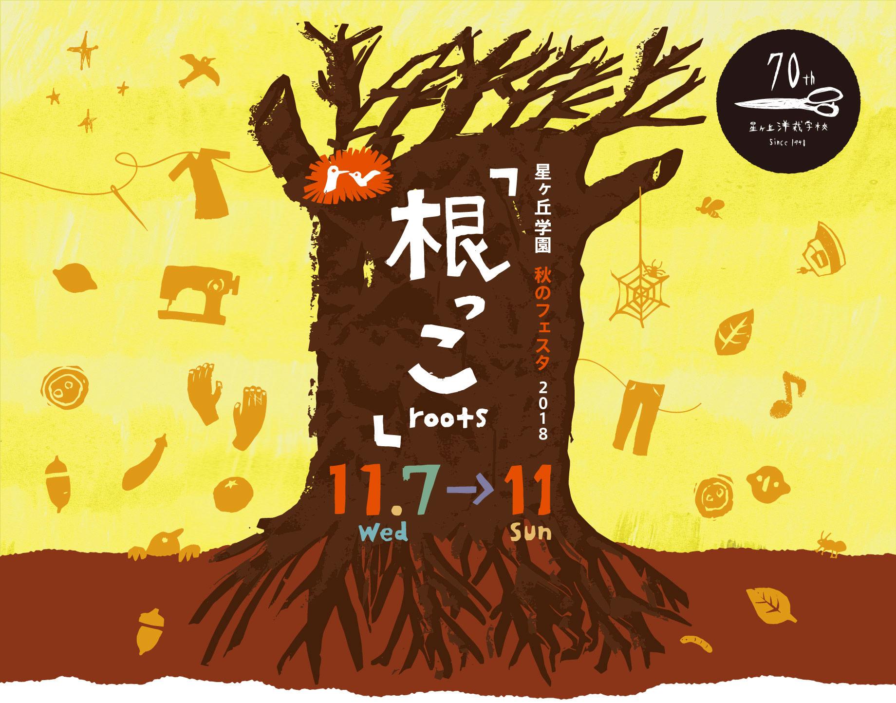 星ヶ丘学園 秋のフェスタ2018 根っこ 〜roots〜