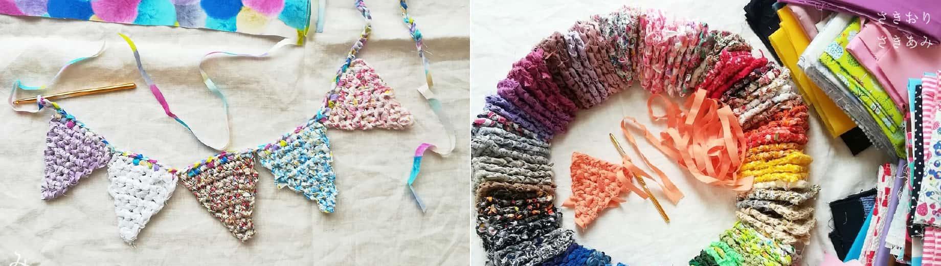 atelierみつまり「裂き編みガーランドづくり」