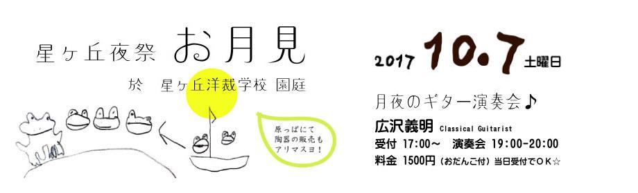 """星ヶ丘洋裁学校「お月見2017」"""""""