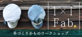 1×1Fab vol.3 casquette「夏の帽子づくり」