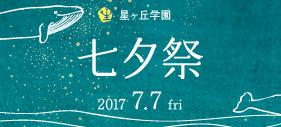 星ヶ丘洋裁学校「七夕祭2017」