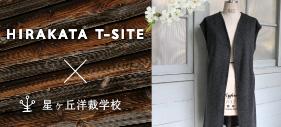 枚方T-SITE × 星ヶ丘洋裁学校「ニット生地で作る春先ロングジレ」