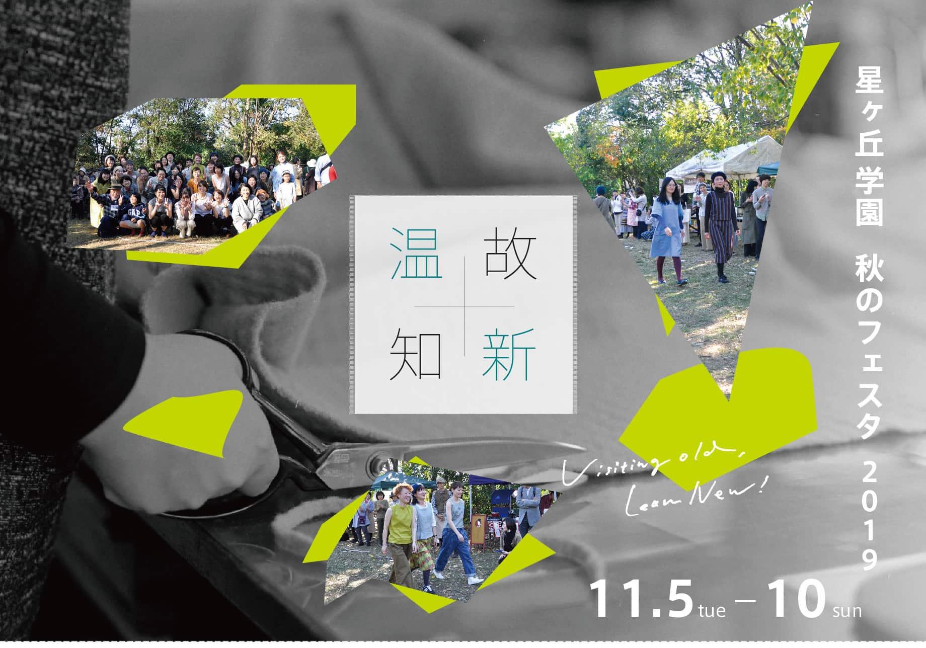 星ヶ丘学園 秋のフェスタ2019「温故知新」