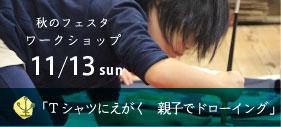 「Tシャツにえがく 親子でドローイング」秋のフェスタ1日体験ワークショップ【11.13 sun 開催】
