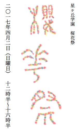 桜花祭2017星ヶ丘学園