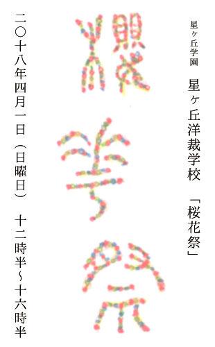 桜花祭2018 星ヶ丘学園 星ヶ丘洋裁学校
