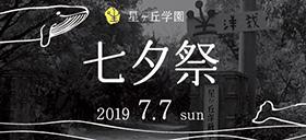 星ヶ丘洋裁学校「七夕祭2019」