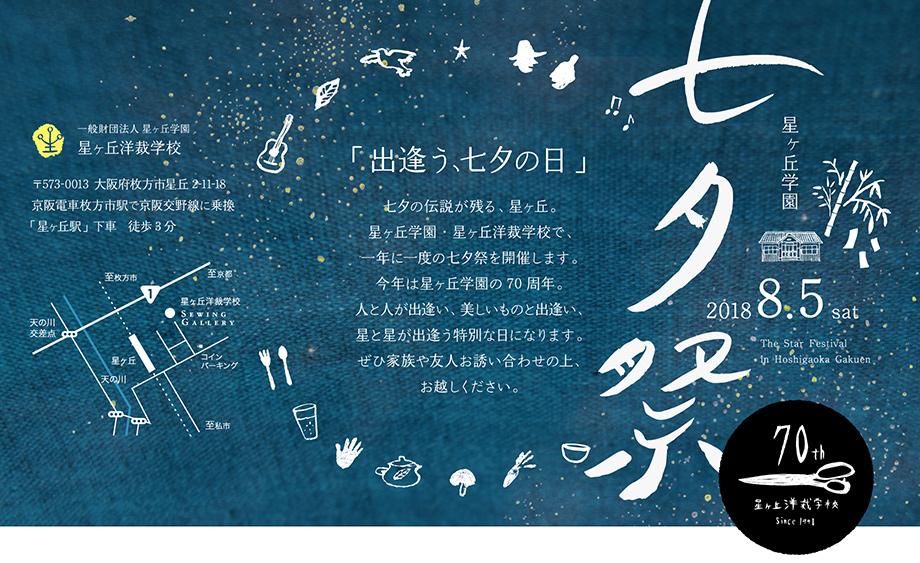 星ヶ丘洋裁学校「七夕祭2018」