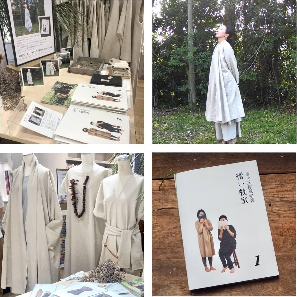 「繕い教室」洋服の展示販売のお知らせ